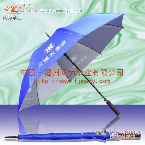 福州伞 福州雨伞 福州广告伞 太阳伞厂 雨具