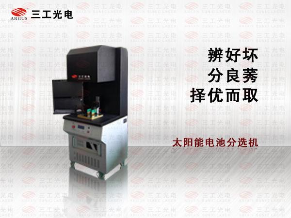 电池分选机生产厂家、电池分选机厂