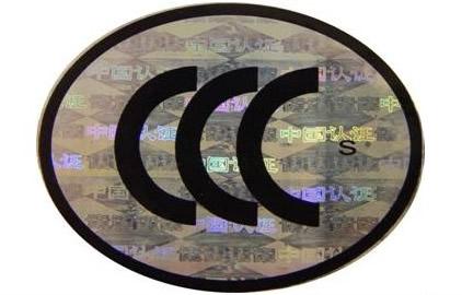 广州代理3C认证代理CQC认证代办CE认证