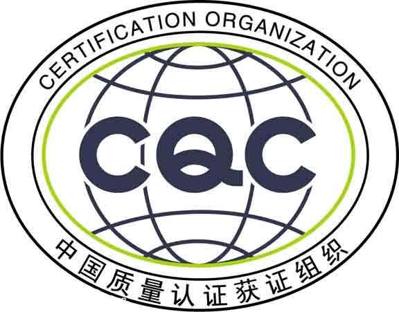 广东省代办CQC认证