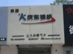 上海庆东锅炉维修 韩国庆东热水炉维修