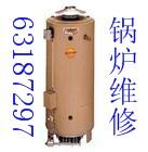 上海通用热水炉维修 通用锅炉维修