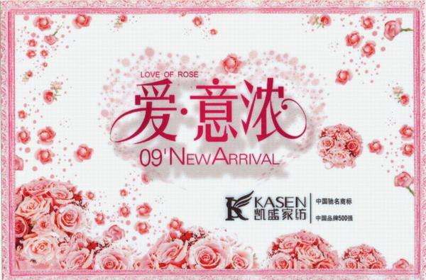 中国驰名商标,床上用品布标