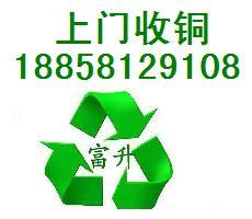浙江通讯电缆收购废铜18858129108杭州通讯电缆回收废旧
