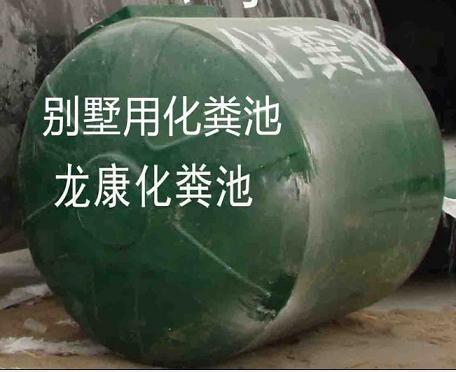 龙康公司参照化粪池国标图集钢筋混凝土化粪池图集03s702,