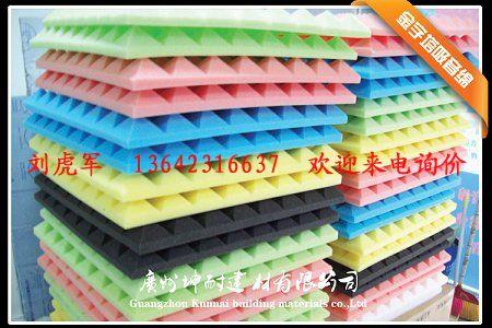 供应金字塔吸音棉|KTV金字塔棉|彩色金字塔棉|琴房吸音棉|广州