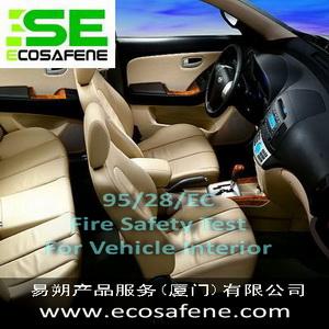 汽车座套95/28/EC燃烧性能测试
