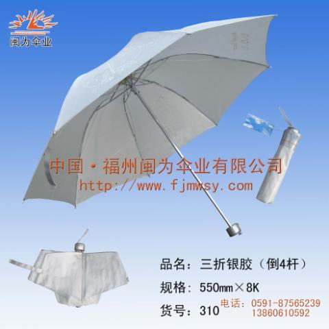 福州广告伞 福州太阳伞厂厂家