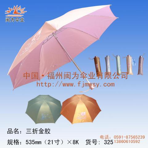 福州广告伞