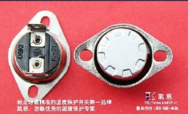 热水壶温度开关首选东莞凯恩,中国最专业的热水壶温度开关制造商