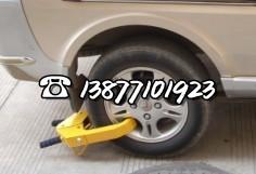 摩托车车轮锁 防盗汽车锁电动车车轮锁 三轮车车轮锁
