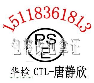 惠州LED球泡灯PSE认证节能灯南非IEC60968检测找唐静欣