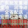 宏图供应中山柴油珠海柴油柴油批发柴油价格行情