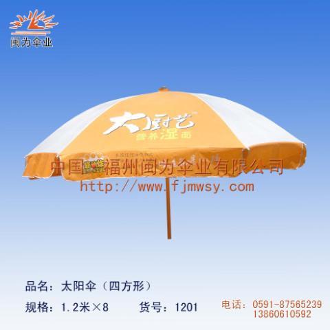 福州庭院伞,侧立伞,岗亭伞