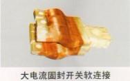 大电流固封开关铜软连接