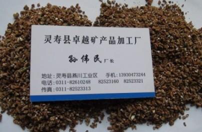 供应植物生长调节剂专用蛭石,保温蛭石