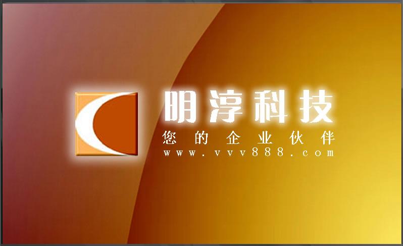柳州市明淳科技有限公司的形象照片