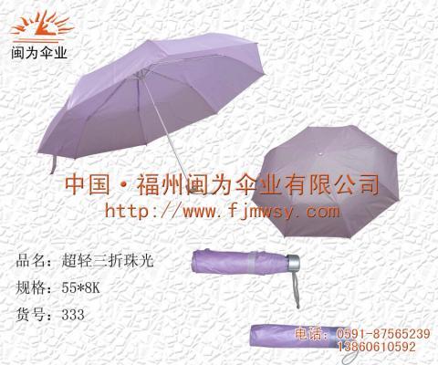 福州伞,福州广告伞,庭院伞,帐篷定制