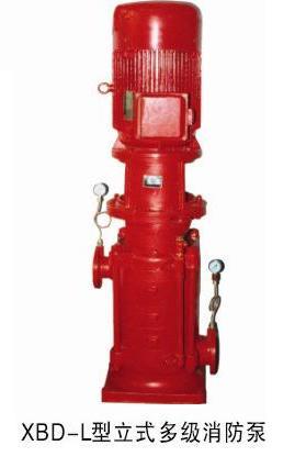 供应XBD-L型立式多级消防泵