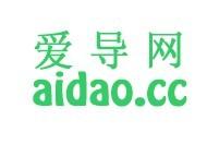 爱导网aidao.cc专业服务机械导航网站,机床导航网站
