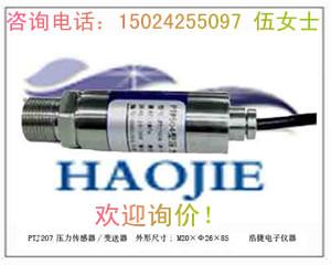 水泵抽水负压传感器,水管负水压传感器,管道负压力传感器