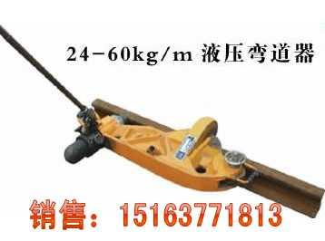 KWPY-600液压弯轨器
