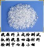 塑胶主成分分析 涂料主成分分析 油墨主成分分析易丹