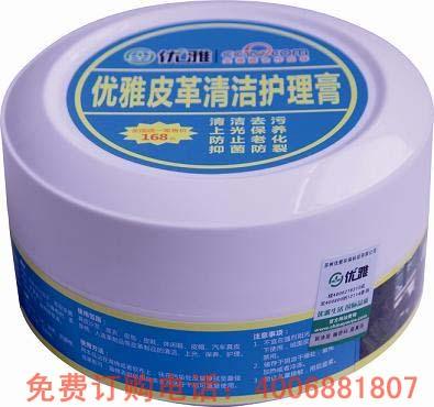 优雅皮革清洁护理膏|清洁皮衣|真皮沙发护理|皮革防水护理防老化