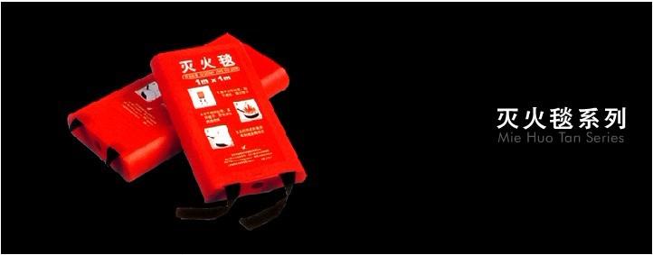 1、防火毯(fireproof blanket)是适用于在大型商城、超市、 宾馆等公共娱乐场所进行动火施工时:如焊接、切割等;使用本产品可直接减少火花飞溅,起到将易燃、易炸危险品的隔离和阻断,并使人的生命安全和财产的完整得以保证。 2、防火毯(fireproof blanket)是一种经过特殊处理的玻璃纤维12hs缎纹织物,具有紧密的组织结构和耐高温性,能很好地保护物体远离热力点及火花区,并彻底阻止燃烧或隔离燃烧。防火毯 的厚度仅为1.