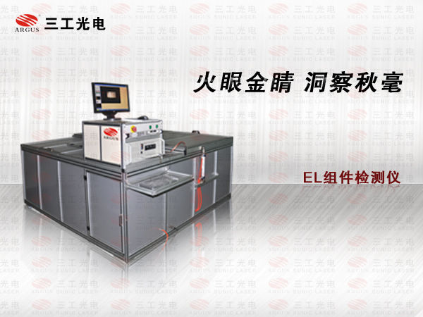 太阳能电池EL检测机