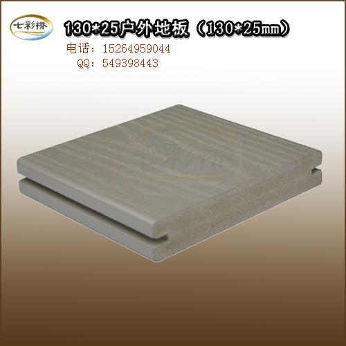 木塑PE室外塑木地板