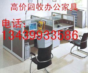 北京二手员工位回收,北京办公家具回收15010913811