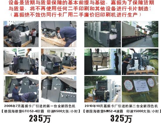 深圳制卡厂家——深圳嘉振制卡,超低价生产IC卡,ID卡,磁条卡