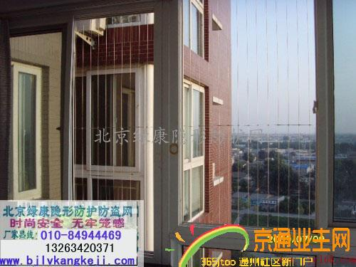隐形防护网北京防盗栏 北京防盗窗与纱窗一体