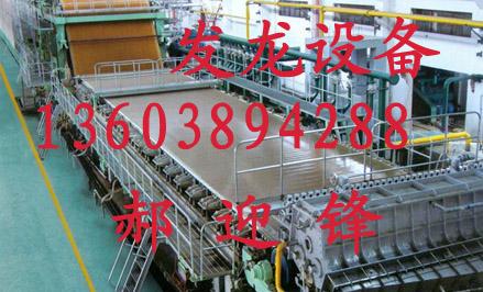 长网造纸机,长网造纸机价格,河南长网造纸机厂家
