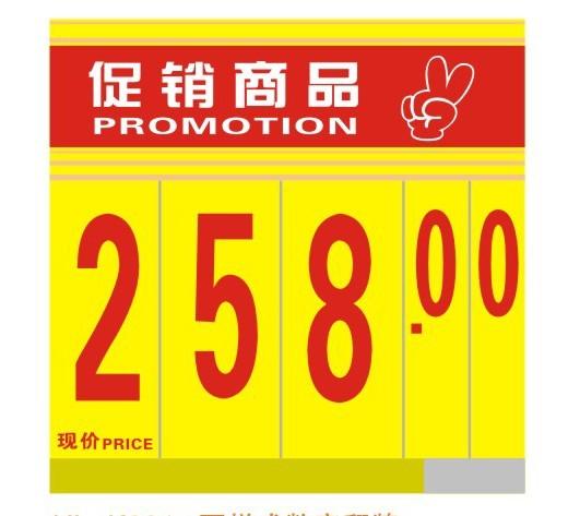 价格牌 标价牌 POP牌 果蔬牌 生鲜牌 水产价格牌
