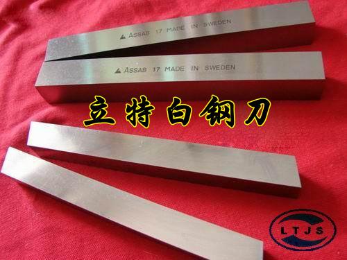 进口高硬度白钢刀 SKH9高速钢 车刀硬度表