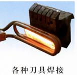 江西YFL-18车刀高频焊机--|焊接设备