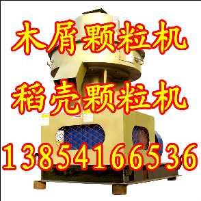 木屑颗粒机=锯末颗粒机=刨花颗粒机=立式环模颗粒机=大型木屑颗粒