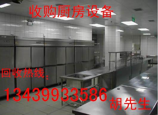 北京厨房设备回收北京餐桌椅回收酒店用品回收13439933586
