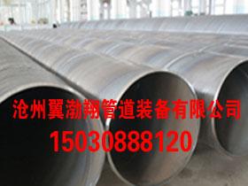 沧州厚壁螺旋钢管厚壁螺旋钢管价格