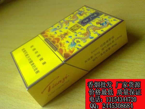 中国<font color=red>最贵的烟是什么</font>烟,中国<font color=red>最贵的烟</font>排行榜,<font color=red>最贵的烟是什么</font>