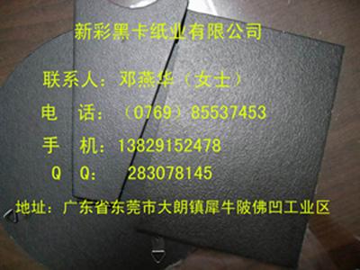 80G-450G新彩黑卡纸厂家直销