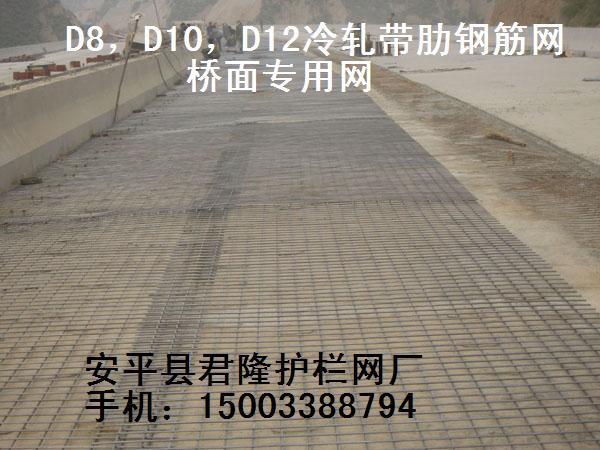 河南桥梁钢筋网-郑州隧道钢筋焊接网,新乡桥面钢筋焊网,漯河钢筋网