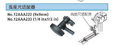 粗糙度仪配件,高度尺适配器,12AAA222