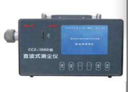 CCZ-1000直读式粉尘浓度测量仪 全自动粉尘测量仪生产厂家