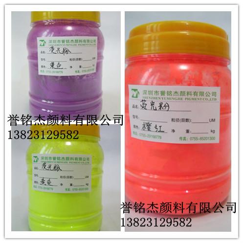 荧光粉(油性荧光粉、水性荧光粉、塑胶荧光粉)