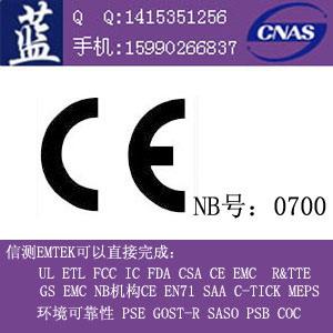 CNAS授权CE认证|需要带公告号的CE证书找宁波信测