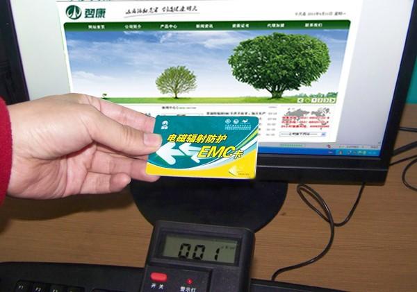 供应辐射防护EMC卡吸收辐射99.21%