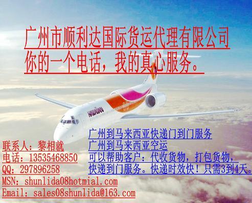 广州到新加坡 马来西亚 空海运专线,送货上门/代购